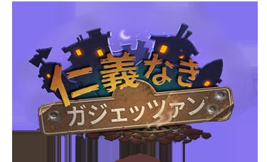 gadgetzan-logo-375-227