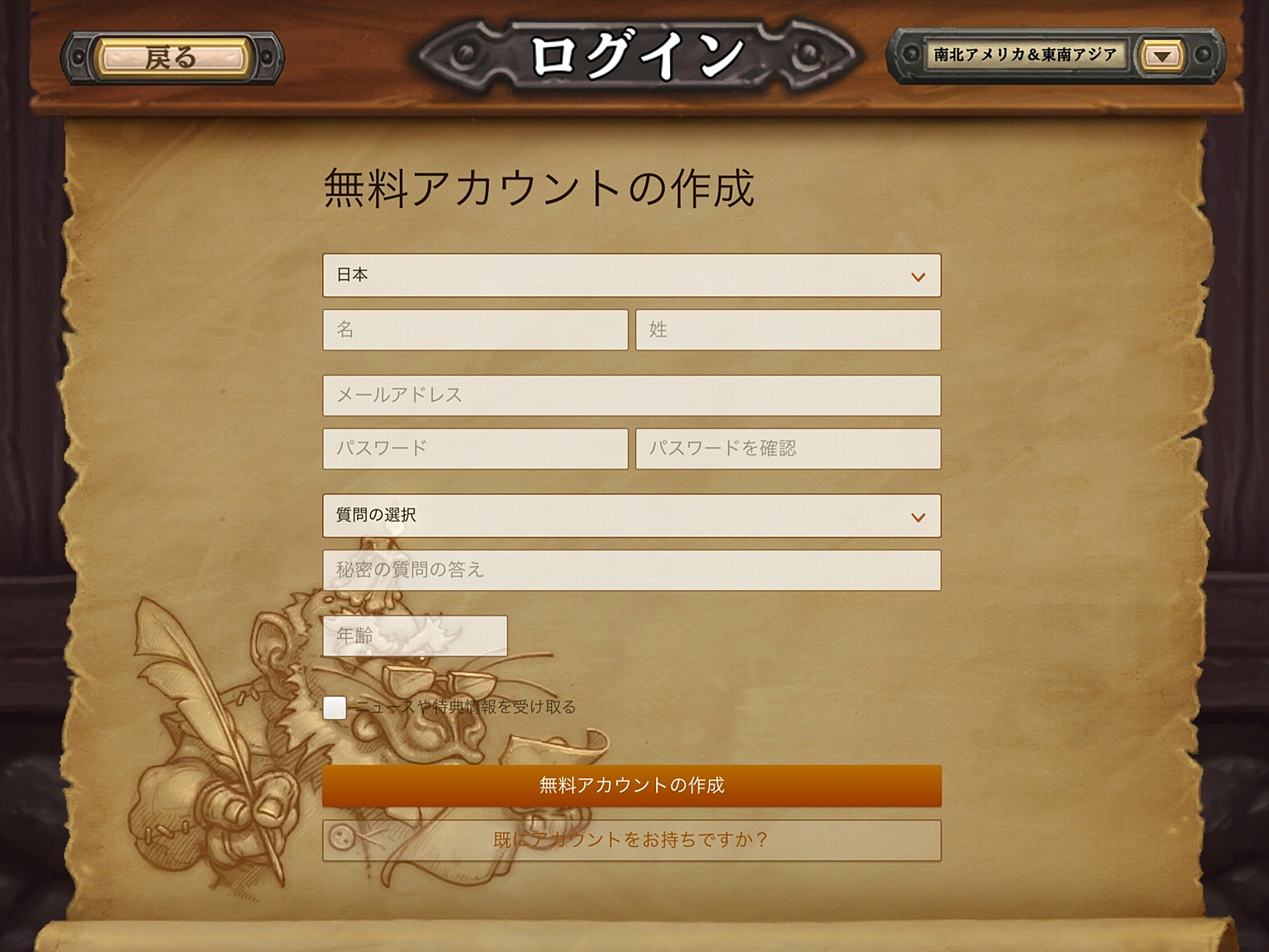 タブレット版 アカウント登録画面