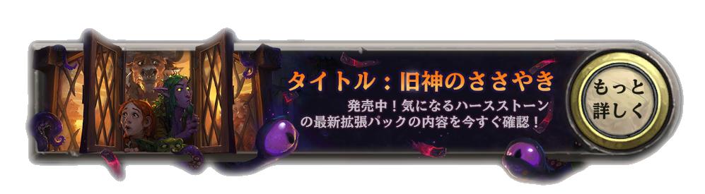 old-gods-top-banner