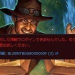 blzbntbgs8000000f-3-error-640-360