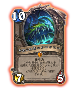 2016-09-card-change-yogg-saron