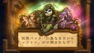 gadgetzan-release-640-360