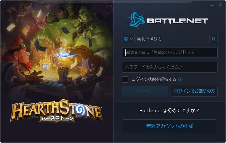 Battle.net App ログイン画面
