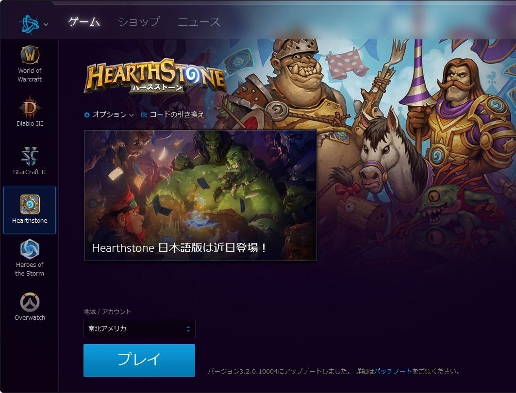 Battle.net App メイン画面