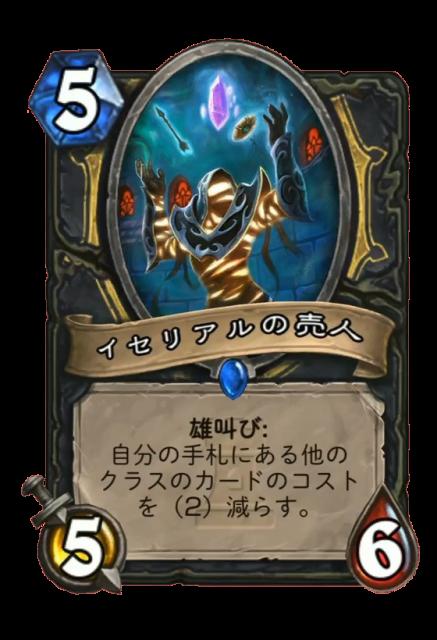 karazhan-card-ja-temp-36