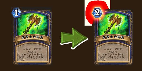 2016-09-card-change-rockbiter-weapon
