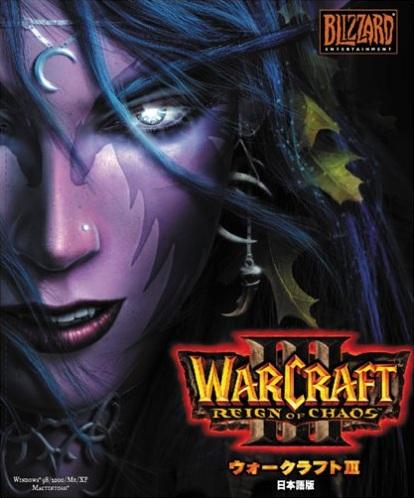 「Warcraft 3」日本語版パッケージ